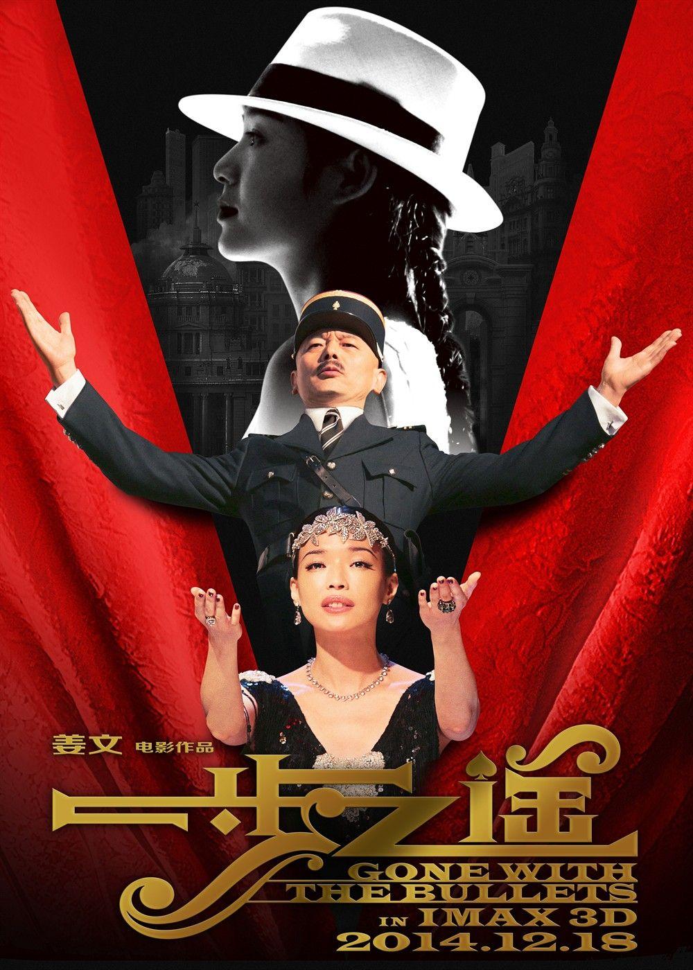 《一步之遥》2014.12.18上映