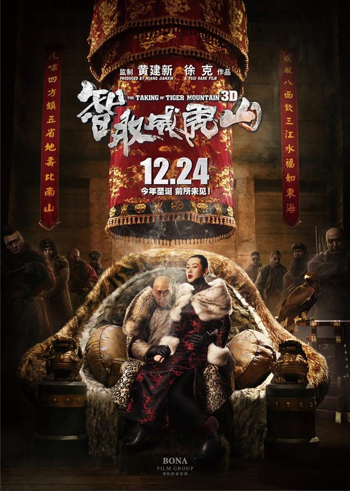 《智取威虎山》2014.12.24上映