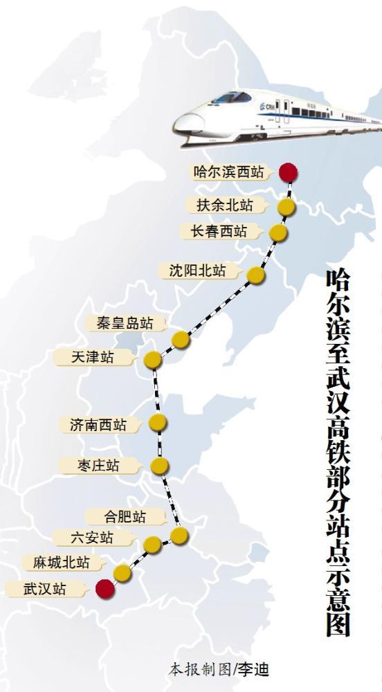 哈尔滨至武汉高铁开通:全程2446公里