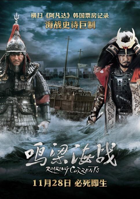 《鸣粱海战》2014.12.12上映