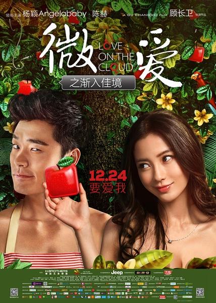 《微爱之渐入佳境》12.24上映