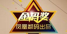 凤凰数码年度金码奖