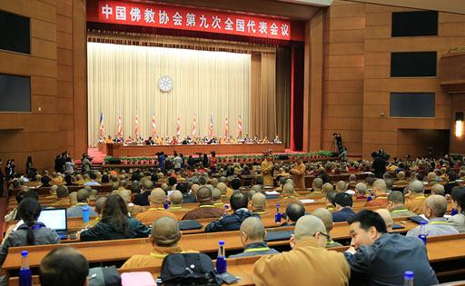 实拍:中佛协第九次全国代表会议闭幕式