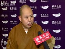 河北省佛教协会副会长、沧州市佛教协会会长延参法师:美丽童行,见证全民公益时代到来