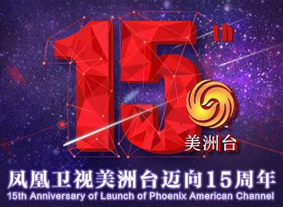 凤凰卫视美洲台15周年
