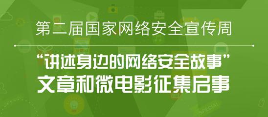 网络安全宣传周启动 突出对青少年教育 网络安全宣传周微视频 上网