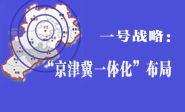 """一号战略:""""京津冀""""布局"""