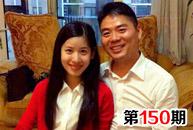 围观奶茶妹与刘强东