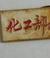 天津812