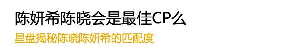 """""""陈妍希陈晓会是最佳CP么"""""""""""