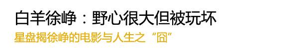"""""""白羊徐峥:野心很大但被玩坏"""""""""""