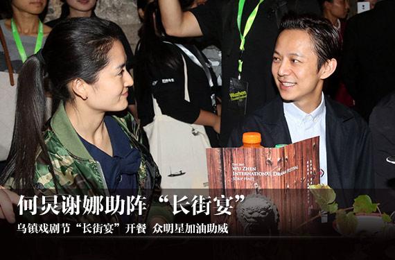"""直击:乌镇戏剧节""""长街宴"""""""