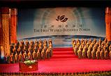 首届世界佛教论坛
