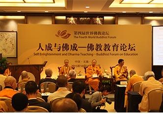 佛教教育论坛