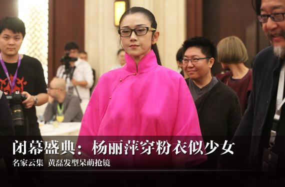 闭幕式:杨丽萍穿粉衣如少女