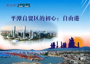 平潭自贸区的初心:自由港