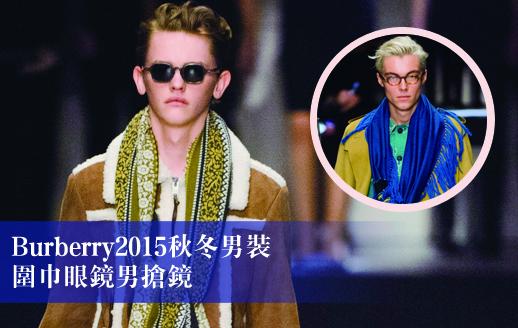 Burberry2015秋冬男装 围巾眼镜男抢镜