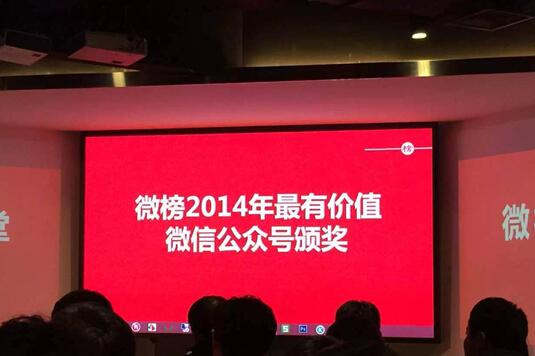"""凤凰望频获评""""微榜2014年行业最有代价微信私野号"""""""