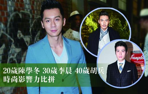 20岁陈学冬 30岁李晨 40岁胡兵 时尚影响力比拼