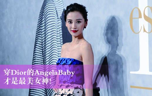 穿Dior的AngelaBaby才是最美女神