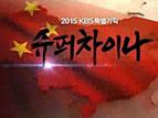 韩国播出纪录片《超级中国》获高收视率