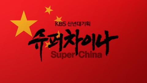 以《super china》(超级中国)为名,从人口,经济,外交军事,土地,文化与