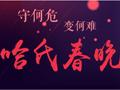 揭秘2015哈氏春晚:守何危变何难