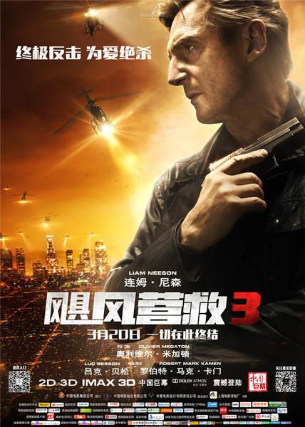 《飓风营救3》电影海报