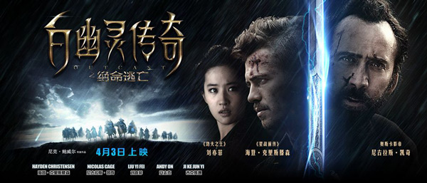 """《绝命逃亡》再定档4月3日 凯奇版""""座山雕""""牵手刘亦菲"""