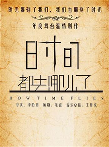 2015中国原创话剧邀请展 剧目介绍《时间都去哪了》