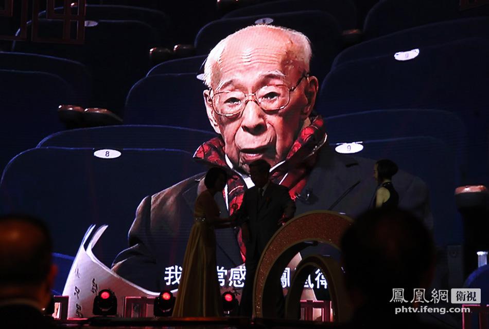 凤凰卫视董事局主席刘长乐太平绅士为国学大师饶宗颐颁奖