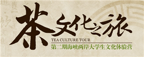茶文化之旅