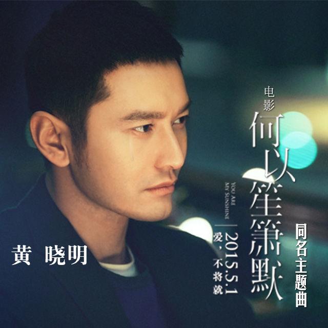 演员音谱-近日,由杨文军、黄斌执导,黄晓明、杨幂领衔主演的航母级爱情大片