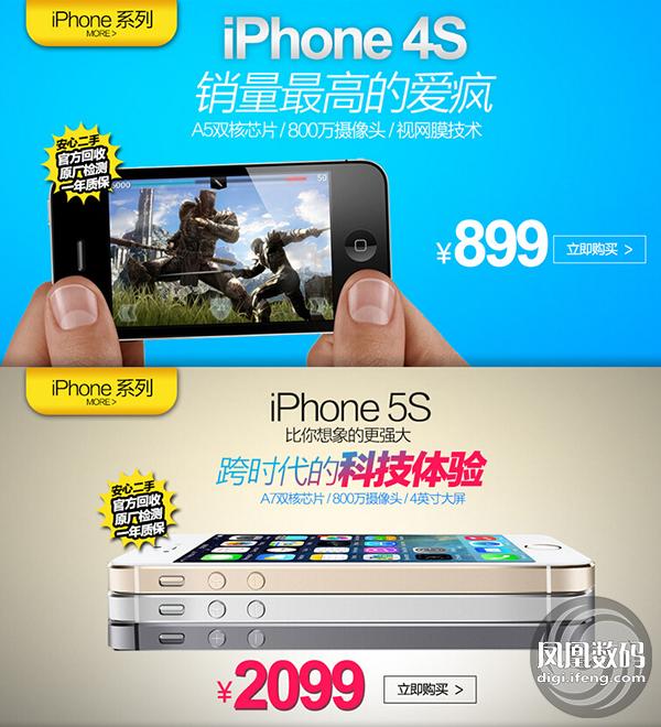 """""""官翻""""iPhone为何那么破?因你理解错了 评测 第1张"""