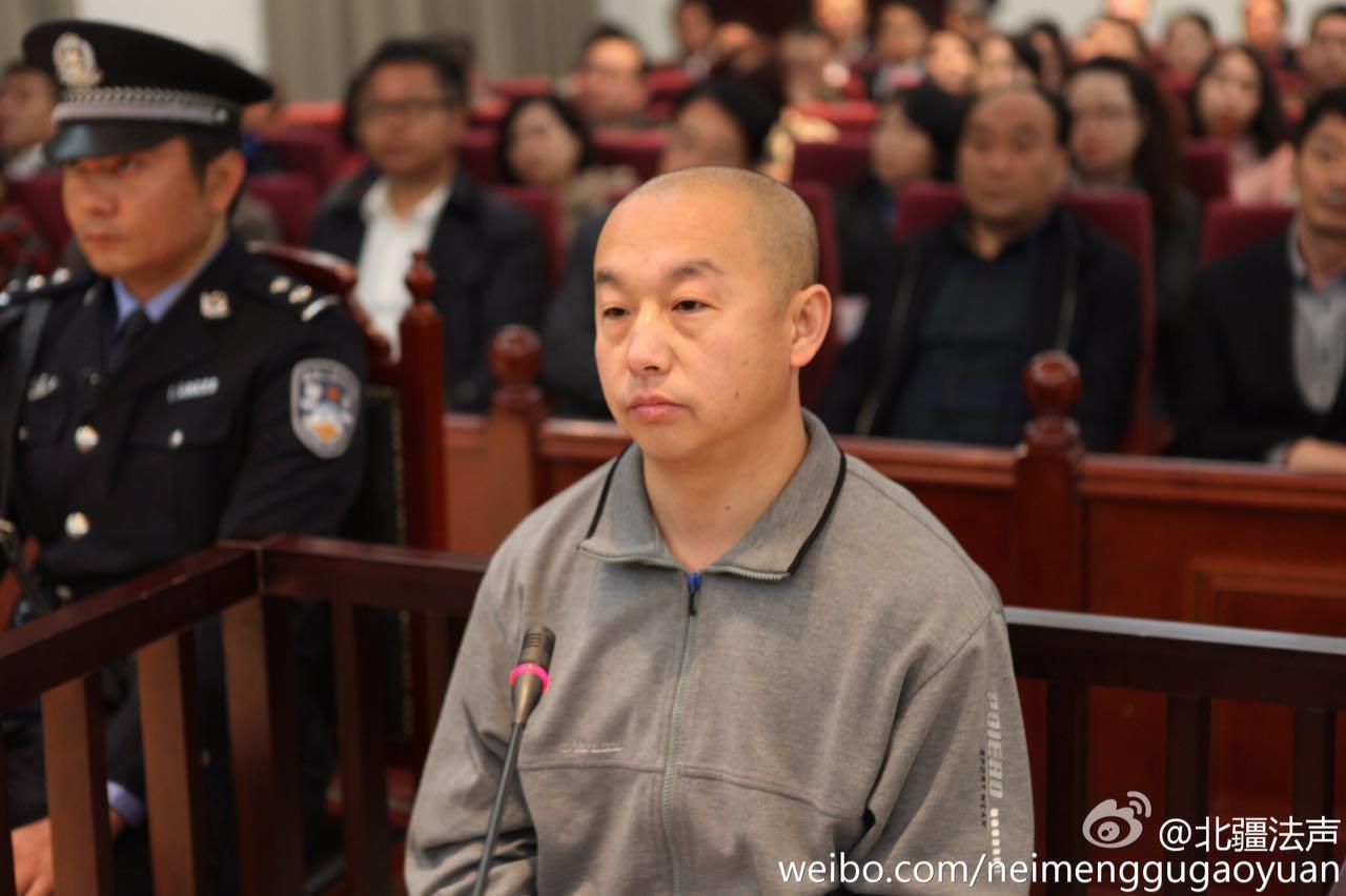 """呼格错案""""真凶""""赵志红上诉被驳回 维持死刑原判"""
