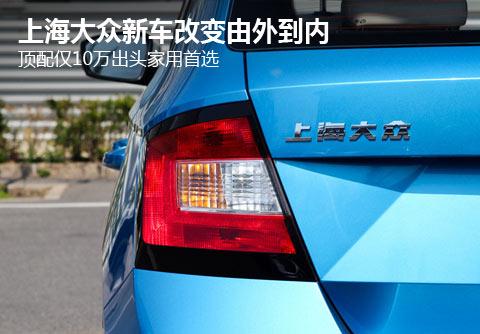 上海大众新车改变由外到内 顶配仅10万出头家用首选