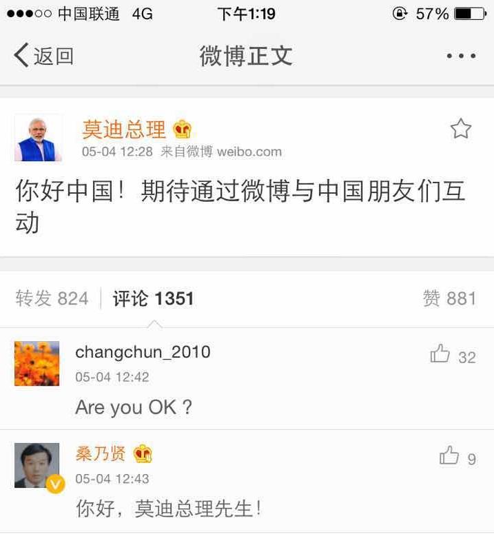 """中国网友问印度总理:""""Are you OK"""""""