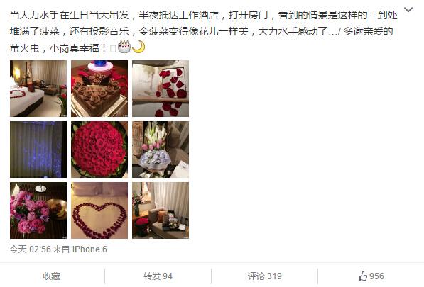 44岁杨钰莹庆生获惊喜 双人床上现花瓣桃心(图