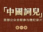 《中国词儿》:首部公众全程参与微纪录