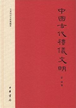 中国古代礼仪文明   一日一书