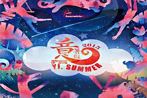 意暑假国际儿童演出季