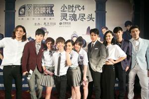 《小时代4》公映礼