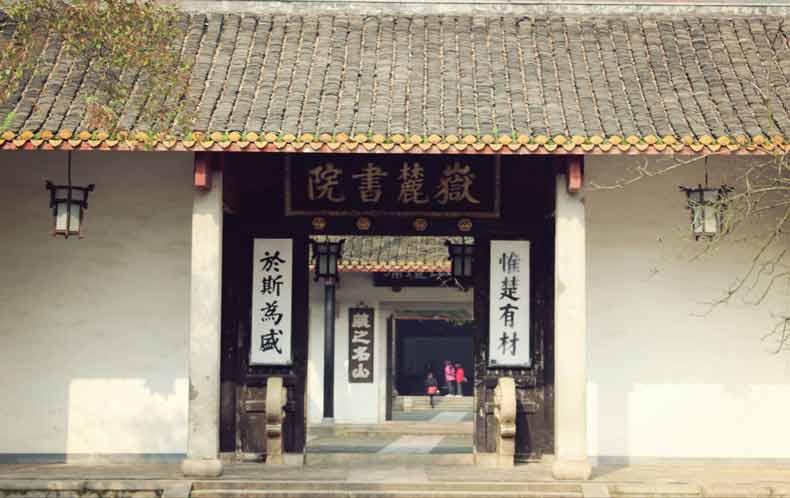 岳麓书院何以成就中华文化地标