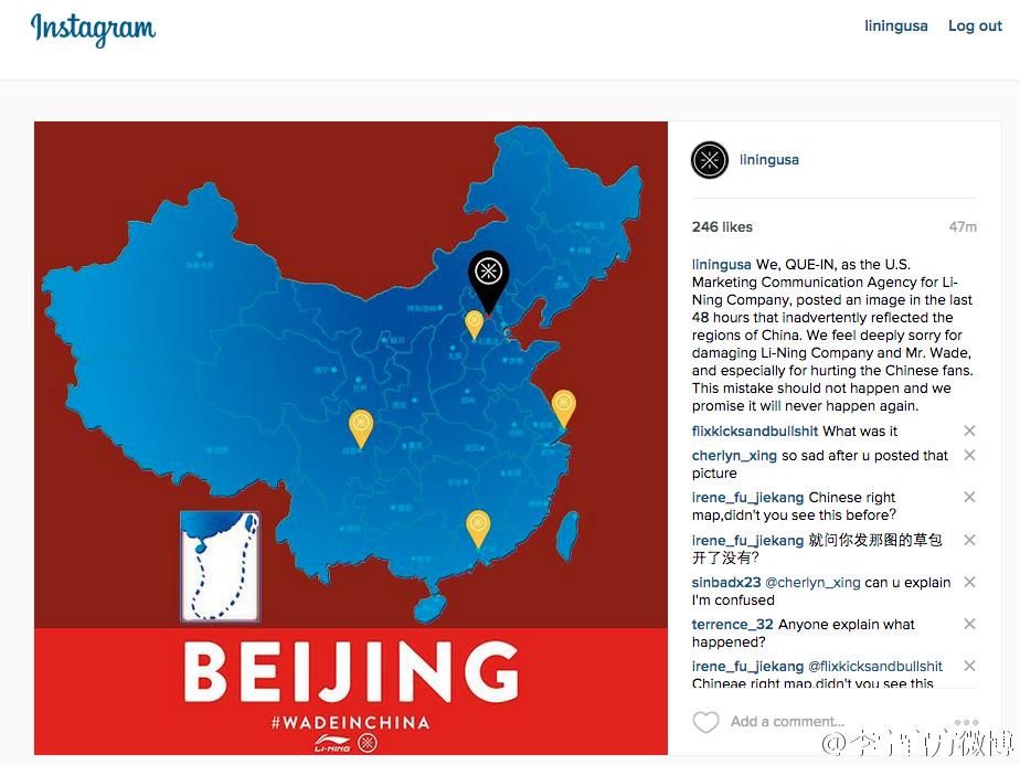 """李宁公司就""""官网中国地图缺少西藏""""道歉(图)"""