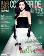 《时尚新娘》8月刊
