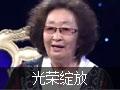 彭玉65岁北上当北漂 曾被周恩来接见