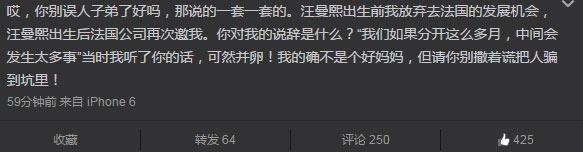 【明星那點事】葛薈婕炮轟汪峰:誤人子弟 說話一套一套的撒謊騙人(圖)