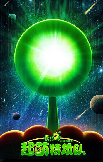 周星驰《长江7号》续作首发海报 7仔一家组宇宙战队