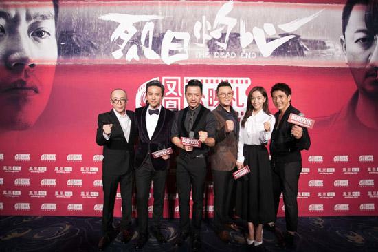 《烈日灼心》公映礼 段奕宏:我与邓超的爱埋在心底