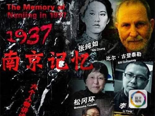 日本右翼网民评电影显无知:南京大屠杀是国民党干的_凤凰资讯heran液晶電視usb